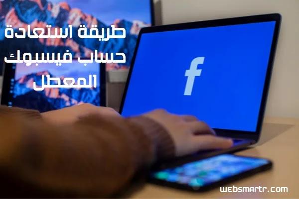 طريقة استرجاع حساب فيسبوك المعطل في 3 دقائق