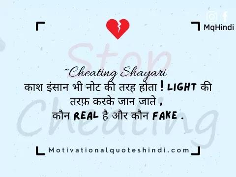Cheating Shayari In Hindi