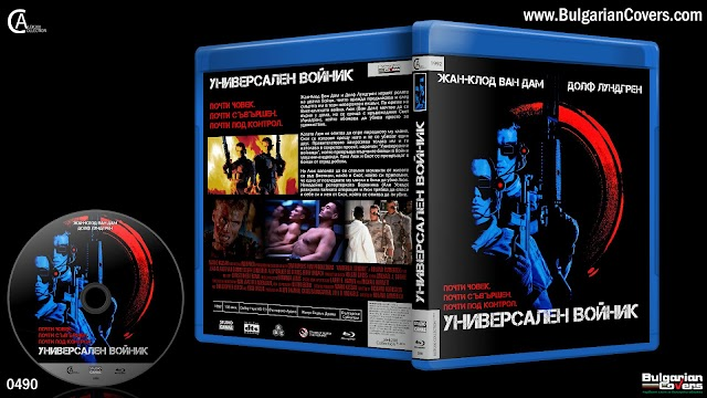 Universal Soldier (1992) - R4 Custom Blu-Ray Cover