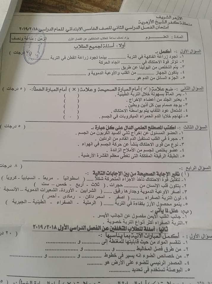 تجميع امتحانات العربي والعلوم والدراسات والانجليزي للصف الخامس الابتدائي ترم ثاني 2019 58377717_2341796069433177_2180846734911995904_n