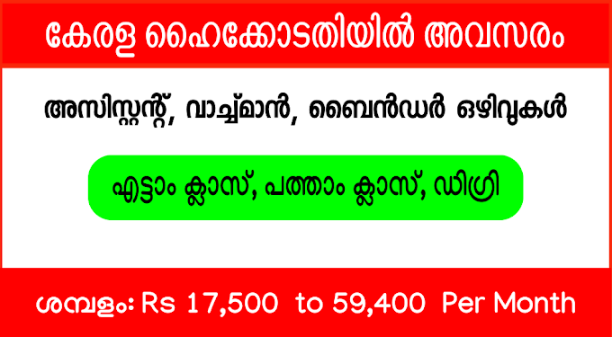Kerala High Court Recruitment 2020 Notification