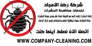 شركة رش مبيدات بالقنفذة