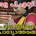 Kerala PSC General Knowledge Questions - പൊതു വിജ്ഞാനം (15)