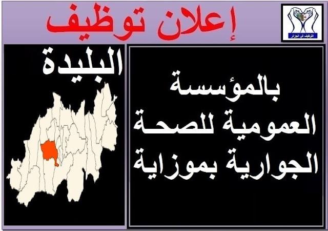 اعلان توظيف بالمؤسسة العمومية للصحة الجوارية بموزاية ولاية البليدة - التوظيف في الجزائر