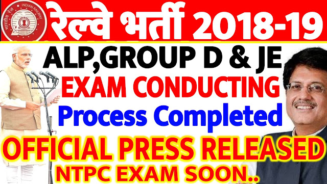 Railway Recruitment 2018-19 Process Completed
