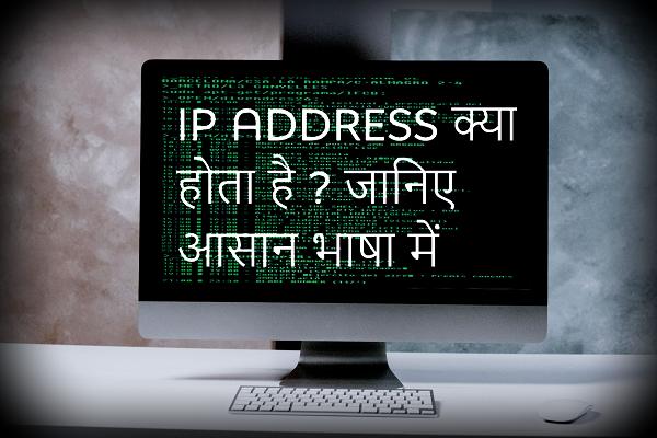 IP Address Kya Hai   What is IP Address in hindi