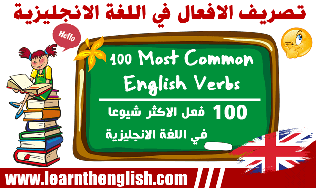 تصريف الافعال الانجليزية 100 فعل ألأكثر شيوعا