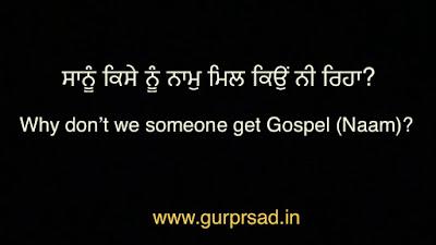 ਸਾਨੂੰ ਕਿਸੇ ਨੂੰ ਨਾਮੁ ਮਿਲ ਕਿਉ 'ਨੀ ਰਿਹਾ? Why don't we someone get Gospel (Naam)?