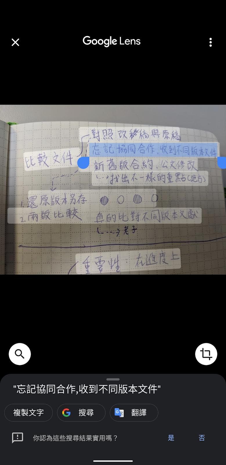 Google 相簿原來也能辨識「手寫中文」筆記,手寫照片轉文字
