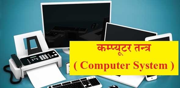 कम्प्यूटर तंत्र - Computer System