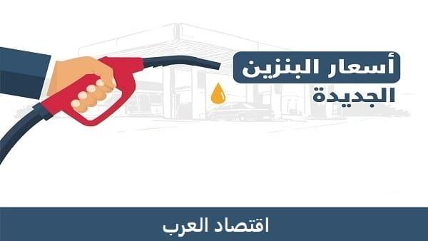 أسعار البنزين والمواد البترولية