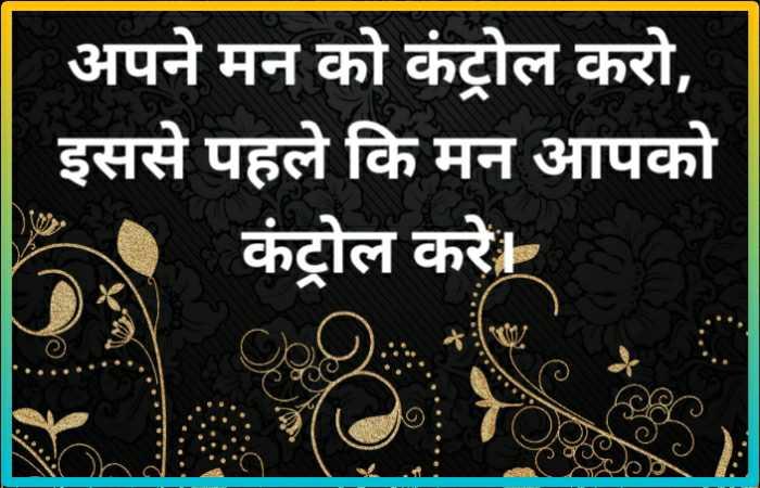 सुविचार हिंदी मे | suvichar hindi me