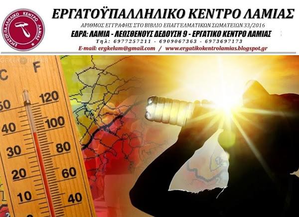 ΕΡΓΑΤΙΚΟ ΚΕΝΤΡΟ ΛΑΜΙΑΣ - Μέτρα προστασίας για τον καύσωνα