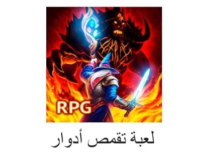 Guild of Heroes لعبة تقمص أدوار