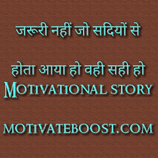 Best motivational story in hindi with moral for success
