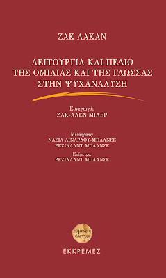 ΖΑΚ ΛΑΚΑΝ: ΛΕΙΤΟΥΡΓΙΑ ΚΑΙ ΠΕΔΙΟ ΤΗΣ ΟΜΙΛΙΑΣ ΚΑΙ ΤΗΣ ΓΛΩΣΣΑΣ ΣΤΗΝ ΨΥΧΑΝΑΛΥΣΗ. Κυκλοφορεί από τις εκδόσεις Εκκρεμές (2005)