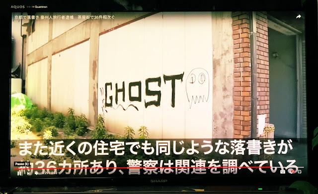 Turis Australia di Jepang Ditangkap Karena Menggambar Grafiti di Sekitar Sungai Kamogawa di Kyoto