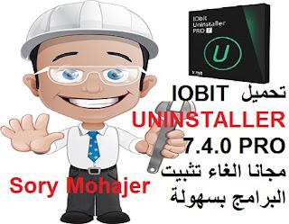 تحميل IOBIT UNINSTALLER 7.4.0 PRO مجانا الغاء تثبيت البرامج بسهولة