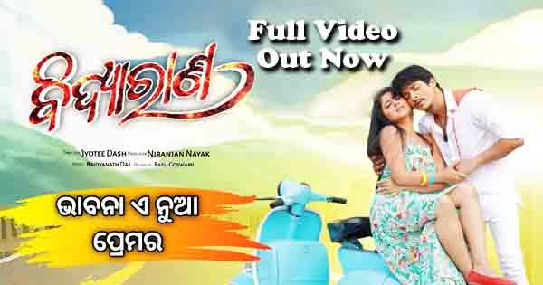 Bhabana E Nua Premara-Official Video Song||BIDYARANA||Babushaan Mohanty,Sivanisangita   Bidyarana new odia film song