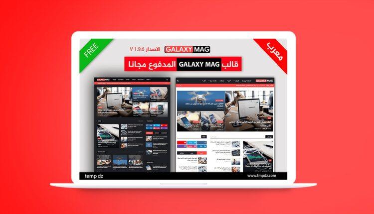 تحميل قالب جلاكسي ماج GalaxyMag نموذج مدون للأخبار والمجلات 2021