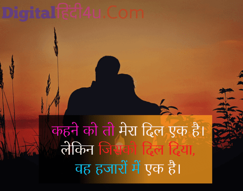 romantic love status image download