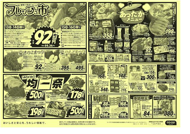 92円均一/フレッシュ市 コープみらい/コープ北越谷店