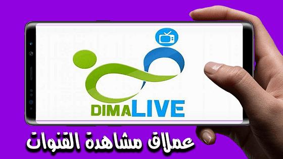 تحميل تطبيق Dima live لمشاهدة القنوات الفضائية على الاندرويد