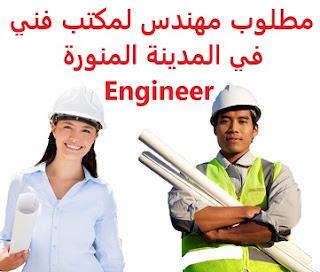 وظائف السعودية مطلوب مهندس لمكتب فني في المدينة المنورة Engineer