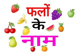 फलों के नाम हिंदी और अंग्रेजी में [Fruits Name In Hindi And English]