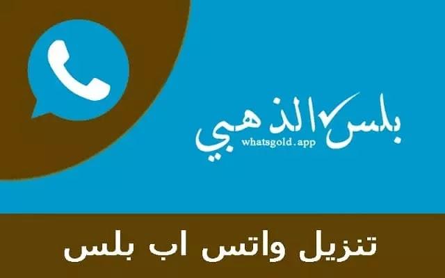 الموقع الرسمي لتحميل نسخ واتساب بلس whatsapp+, تحديث واتساب الازرق بلس, تحميل واتساب بلس اخر اصدار 2021, تحميل واتساب بلس لهواوي, تطبيق واتساب بلس, واتساب APK بلس, واتساب بلس 4 اخر اصدار, واتساب بلس اتنفس هواك اخر اصدار, واتساب جي بي بلس, تايلندي اسمر واتساب بلس, تحميل واتساب بلس اصدار قديم, رابط واتساب بلس, موقع واتساب بلس الرسمي, واتساب بلس 4, واتساب بلس ابو عرب للايفون, واتساب بلس الازرق الجديد, طريقة تنزيل واتس اب الازرق, تحميل واتساب الجديد بلس, تحميل واتساب بلس اتنفس هواك اخر اصدار, تحميل واتساب تايلندي اسمر بلس whatsapp, تحميل وتنزيل واتساب بلس whatsapp plus 8.60 مع المكالمات, تنزيل واتساب بلس اخر اصدار برابط مباشر, واتساب الازرق بلس, واتس اب بلس, تحميل واتس اب بلس, تنزيل واتس اب بلس, تنزيل و تحميل الواتس الازرق القديم. كيف احمل واتس اب بلس, كيفية تنزيل واتس اب بلس, واتس اب بلس 2014 تحميل مباشر, واتس اب بلس احدث اصدار, واتس اب بلس للايفون بدون جلبريك, تحميل برنامج واتس اب بلس, تحميل واتس اب بلس الاخضر, تحميل واتس اب بلس الازرق اخر اصدار, تحميل واتس اب بلس للايفون برابط مباشر, تنزيل واتس اب بلس الازرق, واتس اب بلس 2018, تحميل واتساب الازرق الاصدار القديم ابوصدام, واتس اب بلس ازرق للاندرويد, واتس اب بلس تحميل, واتس اب بلس جي بي, واتس اب بلس للاندرويد, واتس اب جي بي بلس الازرق, ابو عرب واتس اب بلس, السراب البعيد واتس اب بلس, تثبيت تحديث whatsapp واتس اب بلس اخر اصدار v4 82, تحديث و, تس اب بلس, تحميل واتس اب بلس 2