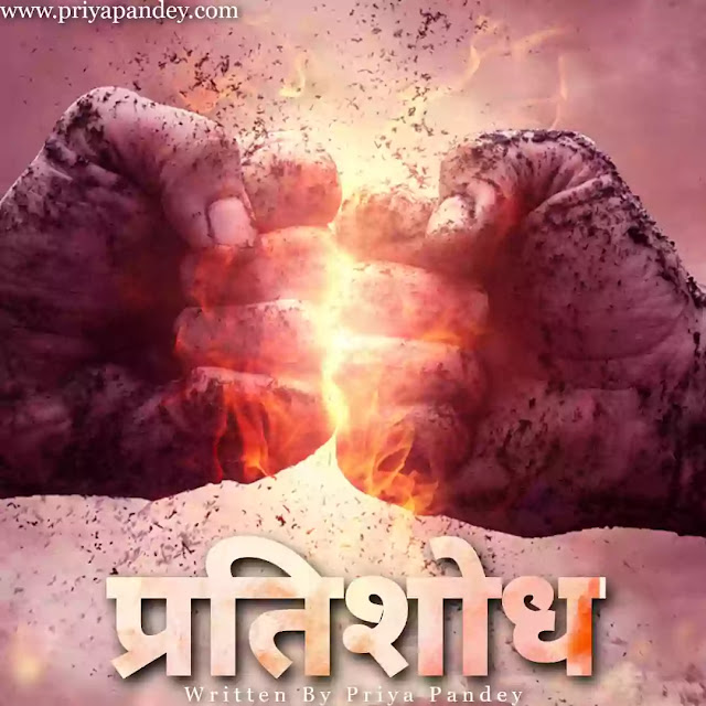 प्रतिशोध Hindi Quotes Written By Priya Pandey