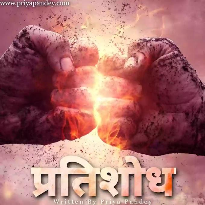 प्रतिशोध | Hindi Quotes Written By Priya Pandey