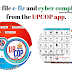 UPCOP ऐप द्वारा दर्ज कराये ई- एफआईआर, साइबर अपराध और अन्य शिकायतें। Now file e-fir and cyber complaint from the UPCOP app.