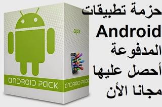 حزمة تطبيقات Android المدفوعة أحصل عليها مجانا الأن