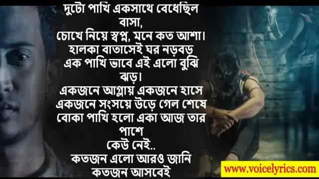 Keu Nei Lyrics In Bengali
