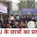 JNU से आई फिर एक भड़का देने वाली ख़बर, क्या वाकई JNU उपद्रवियों का गढ़ बन चुका है?