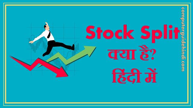 Stock Split क्या है?