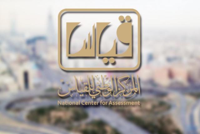 التسجيل في اختبار التحصيلي للطالبات برقم الهوية 1441 عبر مركز قياس للاختبارات