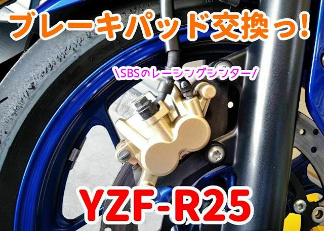 YZF-R25 ブレーキパッド SBS RS