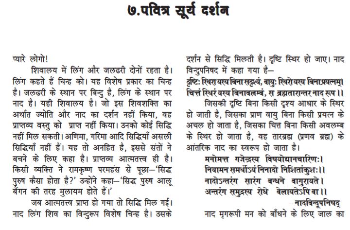S461, How to worship a Shivalinga who gives success?  बिंदु-नाद ध्यान पर बिशेष --महर्षि मेंहीं। शिवलिंग और शिवालय प्रवचन चित्र एक