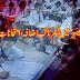 Dangerous increase in corona cases, exams postponed