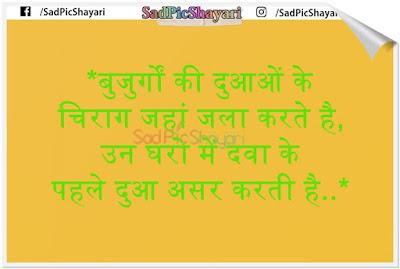 Bewafa shayari photo hindi