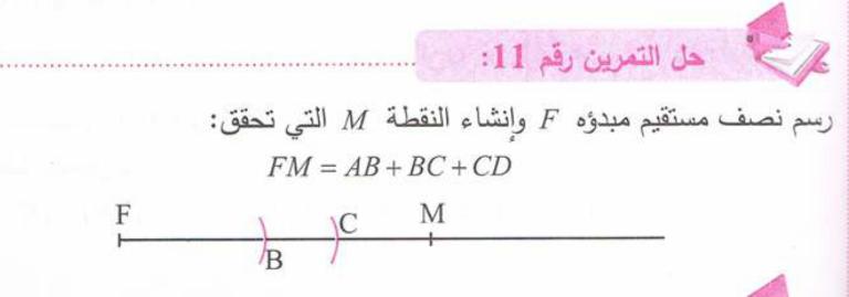 حل تمرين 11 صفحة 141 رياضيات للسنة الأولى متوسط الجيل الثاني