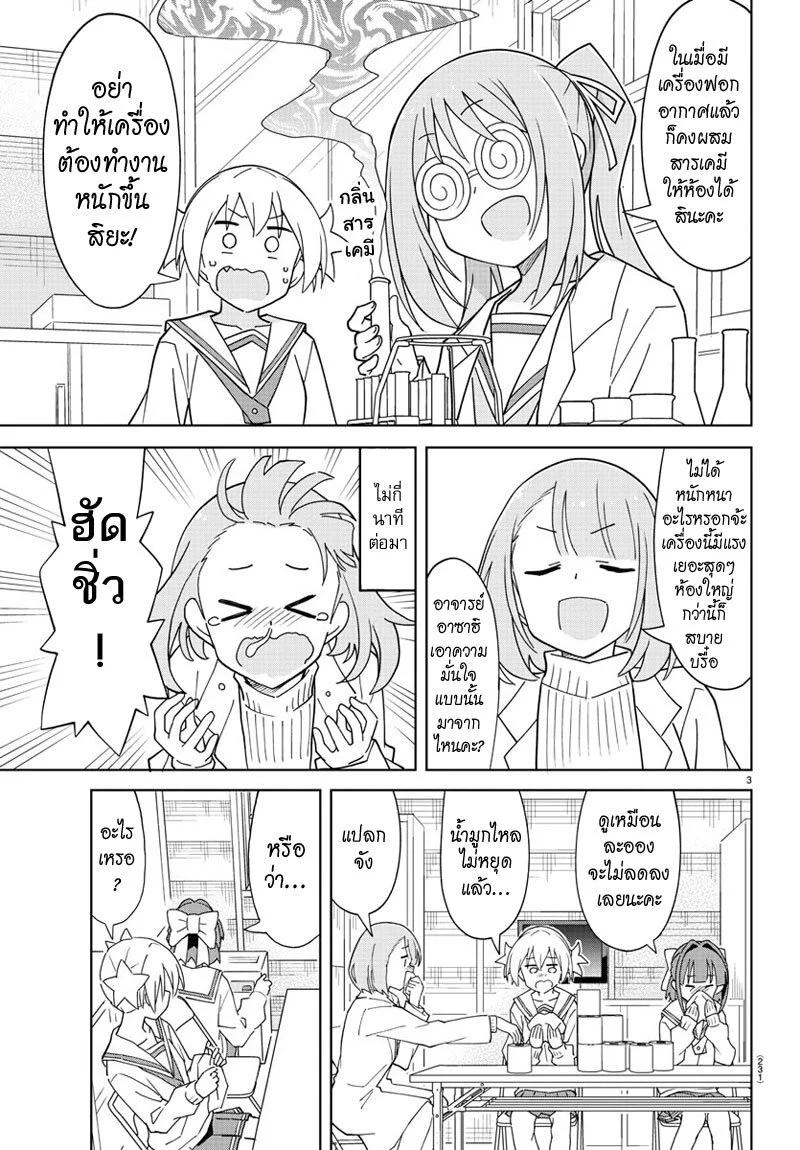 อ่านการ์ตูน Atsumare! Fushigi Kenkyubu ตอนที่ 218 หน้าที่ 3