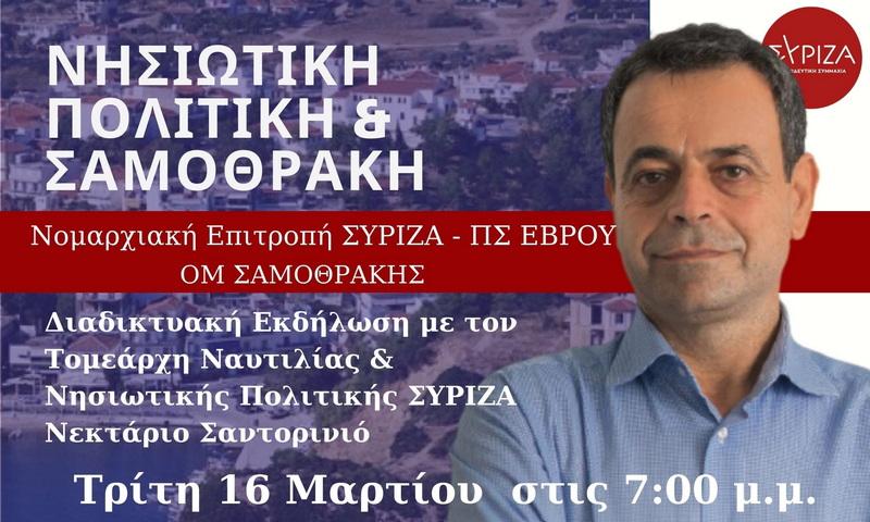 Διαδικτυακή εκδήλωση της Ν.Ε. ΣΥΡΙΖΑ-ΠΣ Έβρου με θέμα: «Νησιωτική Πολιτική και Σαμοθράκη»