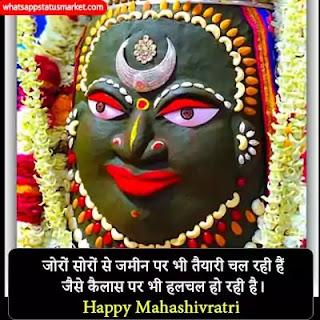 Maha Shivratri shayari hd photo