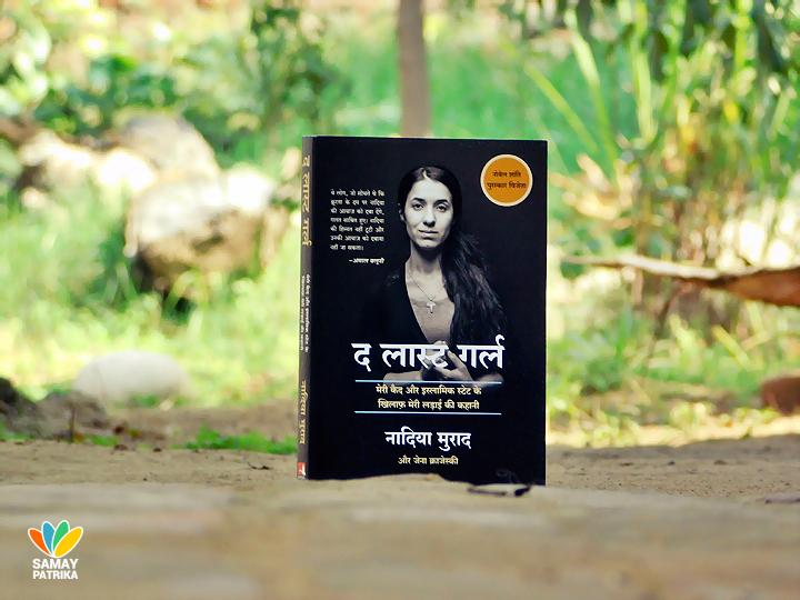 last-girl-hindi-book-review
