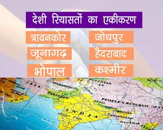 Bharat Ki Deshi riyasataon ka ekikaran