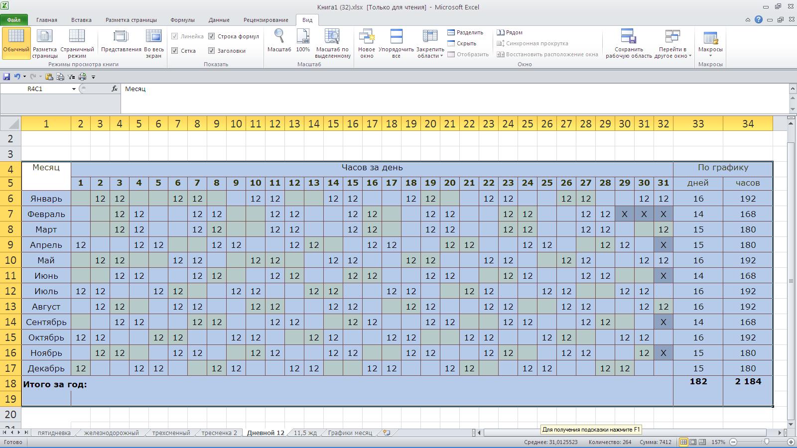 e493a6cc221b8 ... тоже заложены переработки и снова выходом может быть выделение 1 часа  времени на обед, т.е. проставление 11 часов вместо 12. Можно сделать любой  график, ...