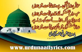 urdu naat lyrics in urdu language urdunaatlyrics